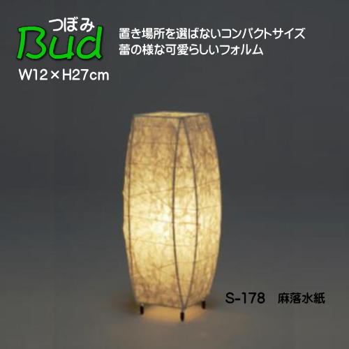 照明 テーブルライト おしゃれ 和風 和紙 和モダン 灯り 和室照明 インテリア照明 スタンドライト S-178麻落水紙