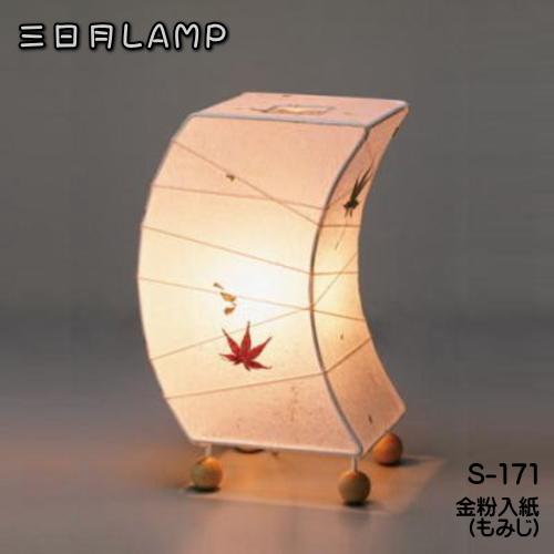 照明 テーブルライト おしゃれ 和風 和紙 和モダン 灯り 和室照明 インテリア照明 スタンドライト S-171金粉入紙(もみじ)
