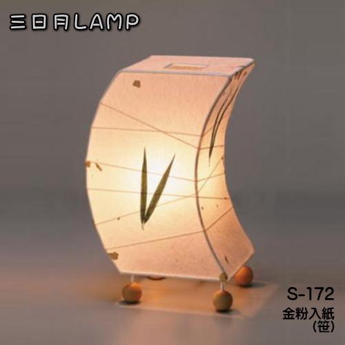 照明 テーブルライト おしゃれ 和風 和紙 和モダン 灯り 和室照明 インテリア照明 スタンドライト S-172金粉入紙(笹)