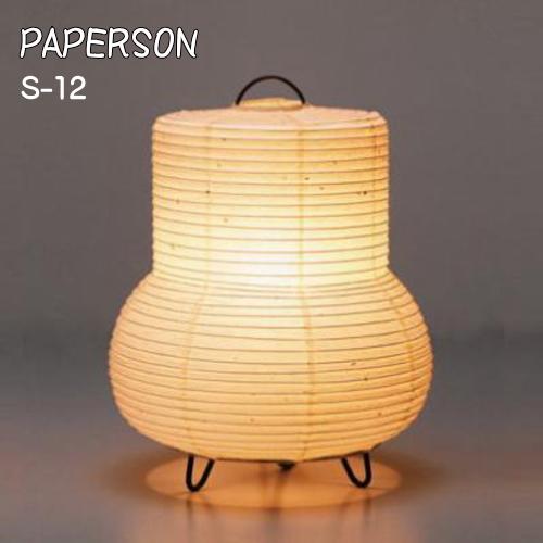 照明 スタンドライト おしゃれ 和紙 和モダン 間接照明 灯り 和室照明 インテリア照明 テーブルライト S-12