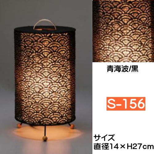 照明 スタンドライト おしゃれ 和紙 和モダン 間接照明 灯り 和室 インテリア照明 和風照明 S-156