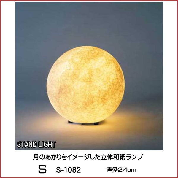 LED照明 おしゃれ テーブルライト 和モダン 間接照明 灯り 和室 インテリア照明 立体和紙の照明 S-1082