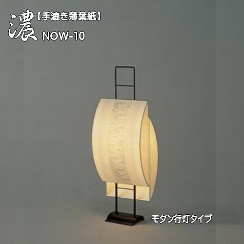 室内照明 フロアスタンドライト 間接照明 和 モダン 灯り インテリア照明 おしゃれ 行灯 濃 NOW-10