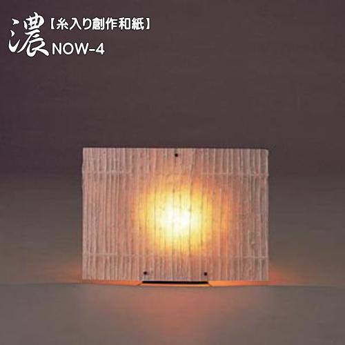 室内照明 フロアスタンドライト 間接照明 和 モダン 灯り インテリア照明 おしゃれ 濃 NOW-4