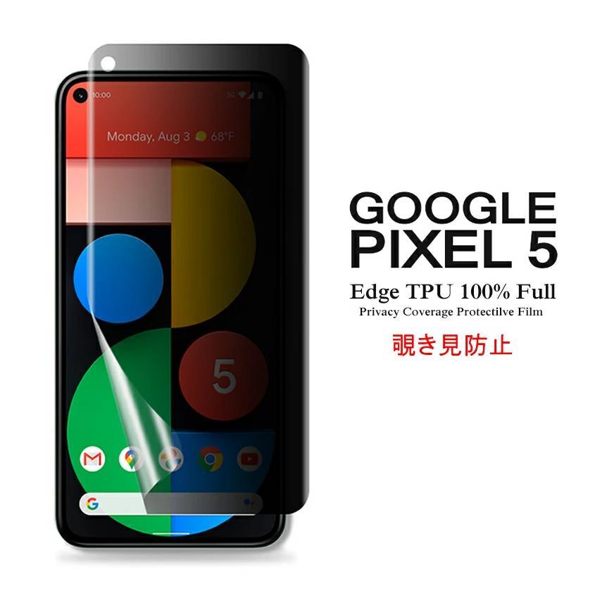 和湘堂社の人気商品 快適で安心安全利用に GooglePixel5 特別セール品 専用 覗き見防止タイプ 最新アイテム TPU液晶保護フィルム 高品質プロテクタ プライバシーを守る 気泡が消える 指紋防止 555-0200-06 全面保護