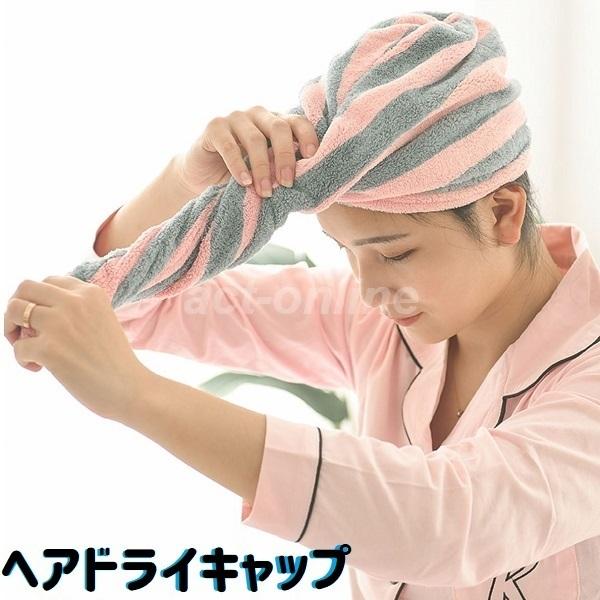 ヘアドライキャップ お風呂 髪 乾燥 吸水 速乾 タオル