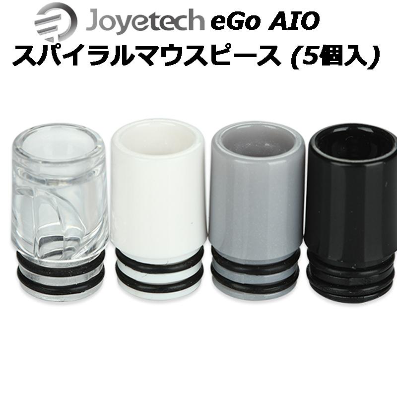 Joyetech eGo AIO Spiral Mouthpieceジョイテック オリジナル エゴ 超特価 エーアイオー VAPE 5個入 スパイラルマウスピース 電子タバコ マウスピース スパイラル