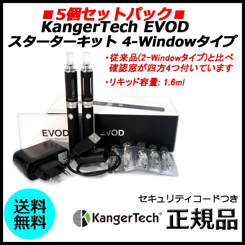 [5個セットパック] KangerTech EVODスターターキット 4-Windowタイプ