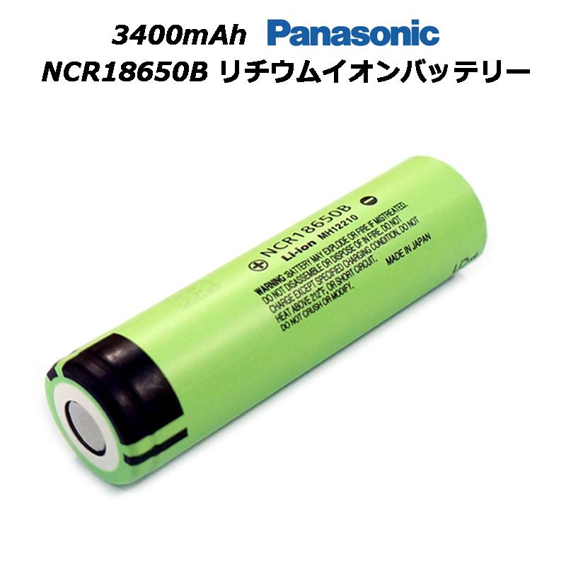 送料無料 専門店 Panasonic 正規品 3400mAh 新作入荷!! リチウムイオンバッテリー NCR18650B パナソニック