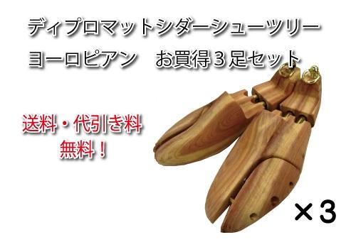 シューキーパー 送料無料 ディプロマットシダーシューツリーヨーロピアンお買い得3足セット シューキーパー 木製