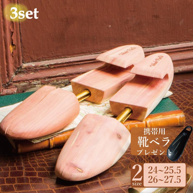 【数量限定!香り高いシダー製長へらプレゼント】[3台セット]WoodField シダーウッドシュートゥリー靴べら付き シューキーパー 吸湿性に優れた北米産シダー製【送料無料】