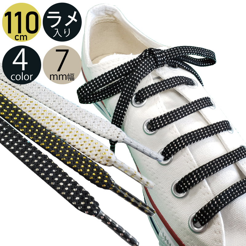 ラメ入りシューレース スニーカーにも最適 靴紐 最新アイテム スニーカー おしゃれ 靴ひも 派手 今ダケ送料無料 10 シューレース ファッション靴ひもラメ110cmキラキラ 靴ヒモ