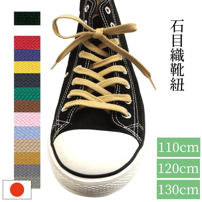 全15色の豊富なカラーバリエーションから選べるスニーカーに最適な日本製靴ひも 平紐タイプ スニーカー 靴紐 靴ひも シューレース 石目平靴ひも110cm 120cm 130cm 平紐 日本製 10 石目織 スニーカーにおすすめ 注目ブランド 国内正規品 15色 ハイカット