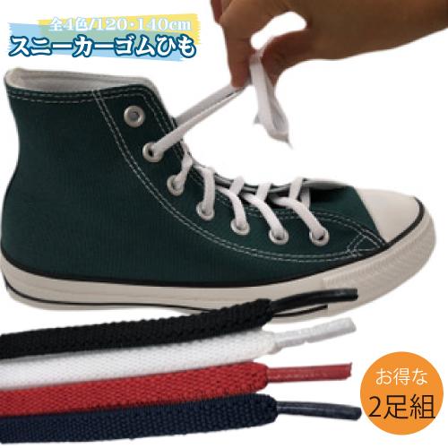 【送料無料】のびるスニーカーゴム靴ひも 2足セット<BR>靴紐 靴ヒモ シューレース <BR>【ゆうパケット】