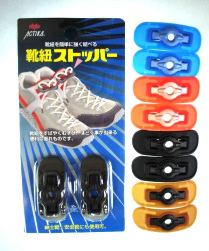 靴紐ストッパー