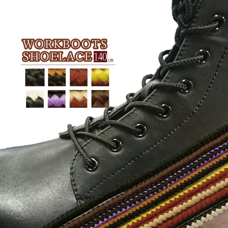 ワークブーツ・アウトドアに 登山靴 ワークブーツ 靴紐 靴ひも シューレース ワーク靴紐140cm【15】アウトドア キャンプ ファッション