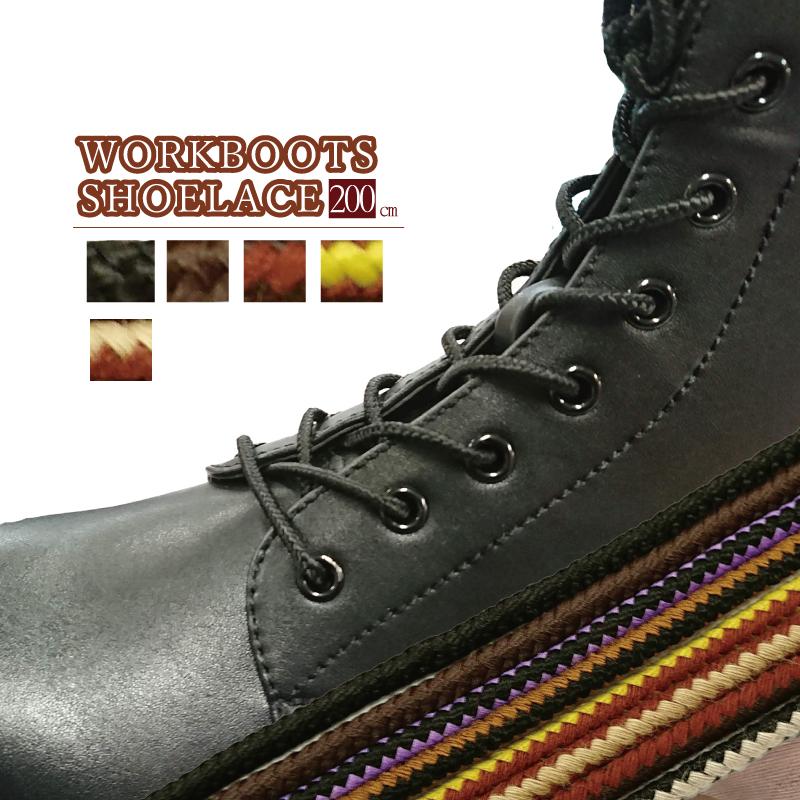 ワークブーツ 好評受付中 アウトドアに 全商品オープニング価格 登山靴 靴紐 靴ひも シューレース アウトドア 15 ファッション ワーク靴紐200cm キャンプ