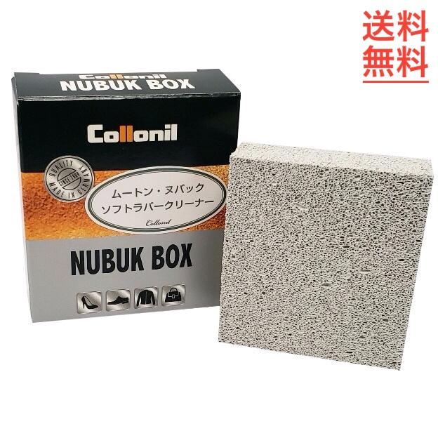 スエードの汚れ落しに 贈物 コロニル ヌバックボックス 高い素材 25 スウェード 固形 消しゴム