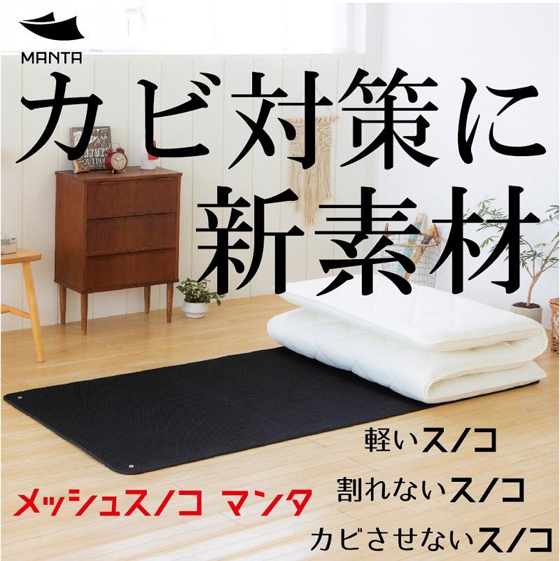 布団湿気対策 送料無料 メッシュスノコ MANTA(マンタ) すのこ シングルサイズ 除湿 シートタイプ