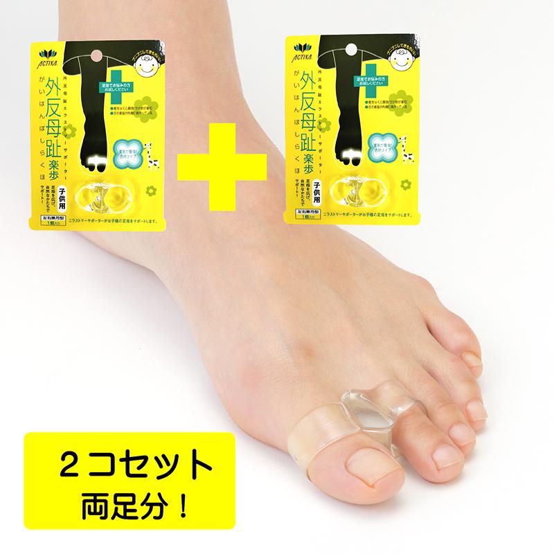 外反母趾楽歩に子供用できました 対象年齢6歳から12歳ぐらい 2個セット 子ども 外反母趾 本日限定 矯正 キッズタイプ 25 子供用 ショッピング 楽歩 水洗いできる日本製