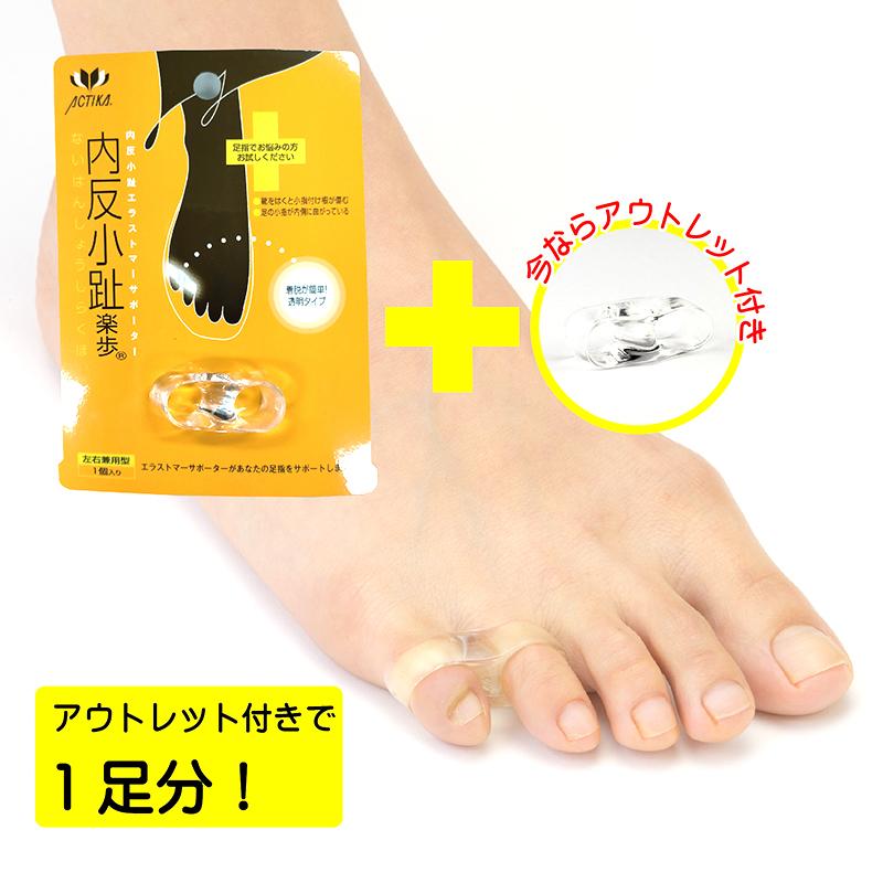 足指を広げて自然な形で内反小趾楽歩をサポート 内反小趾楽歩 アウトレット品付き2個セット 価格 超定番 足の痛み パンプス 15