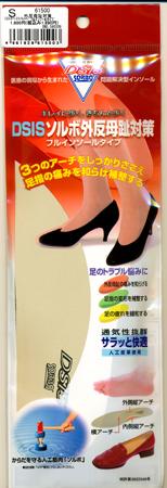 女性に多い足指の変形 外反母趾の悩みに 外反母趾 送料無料 10 安売り ベージュ バースデー 記念日 ギフト 贈物 お勧め 通販 DSISソルボ外反母趾対策 フルインソールタイプ