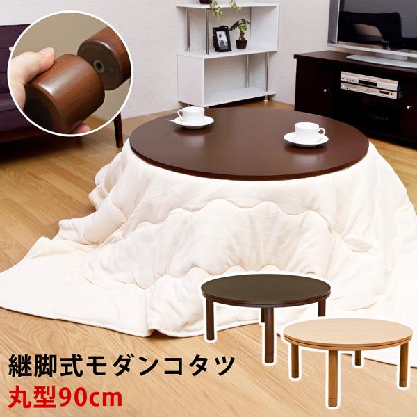 継脚式モダンコタツ 丸型 90Φこたつ コタツ ファッションこたつ 家具調こたつ 激安挑戦中 おしゃれ オシャレ こたつテーブル 便利こたつ
