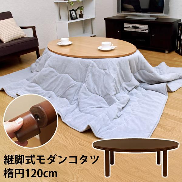 継脚式モダンコタツ 楕円 120幅こたつ コタツ ファッションこたつ 家具調こたつ 激安挑戦中 おしゃれ オシャレ こたつテーブル 便利こたつ