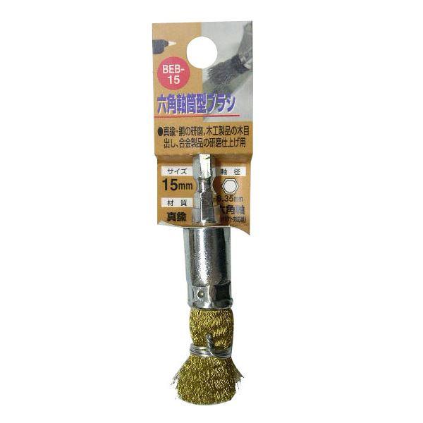 (業務用25個セット) H&H 六角軸筒型ブラシ/先端工具 【研磨仕上げ用/15mm】 真鍮 日本製 BEB-15 〔DIY用品/大工道具〕
