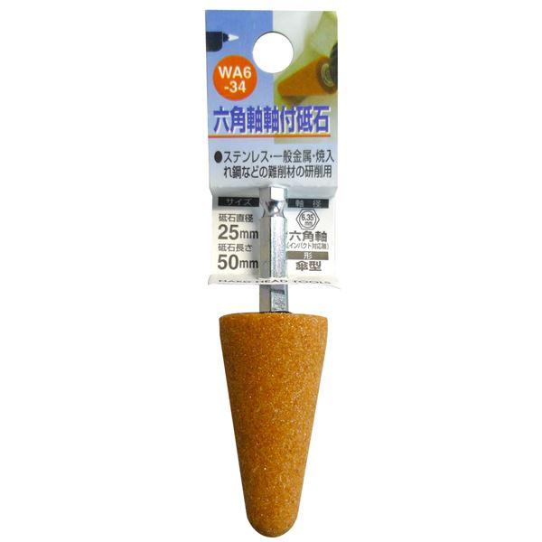 (業務用25個セット) H&H 六角軸軸付き砥石/先端工具 【傘型】 インパクトドライバー対応 日本製 WA6-34 25×50