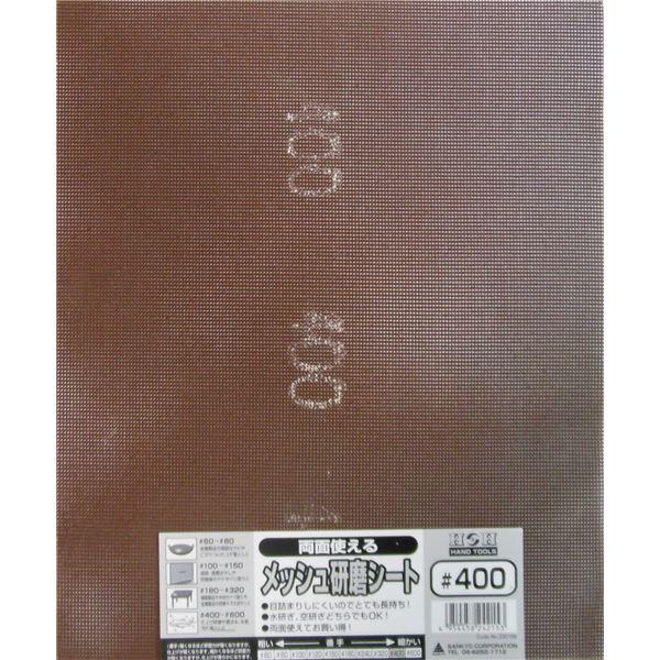 (業務用75個セット) H&H 両面使えるメッシュ研磨シート 【230x280mm】 #400