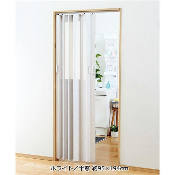 素敵に間仕切りパネルドア(アコーディオンドア) 【半窓 約95×194cm】 ホワイト