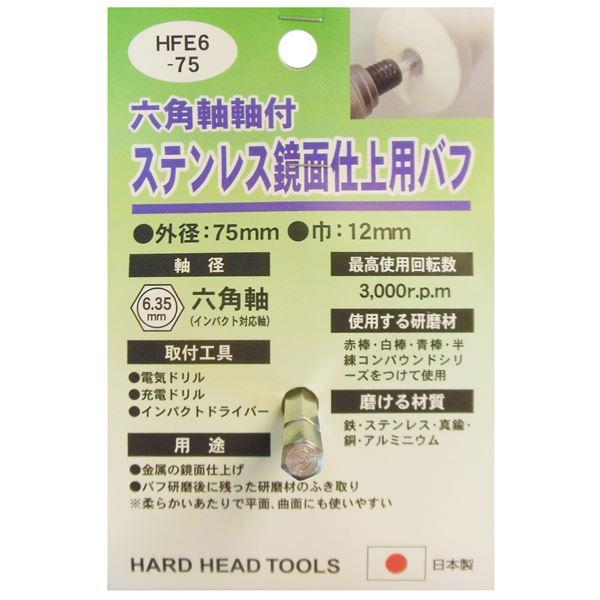(業務用15個セット) H&H六角軸軸付きバフ/先端工具 【ステンレス鏡面仕上用】 日本製 HFE6-75 〔DIY用品/大工道具〕