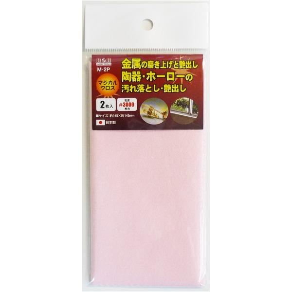 (業務用50セット)H&H マジカルクロス/研磨材 【2枚入/#3000相当】 日本製 M-2P 〔業務用/家庭用〕