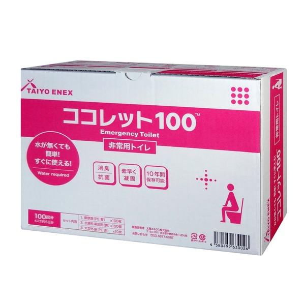非常用トイレ/簡易トイレ 【100回分】 A4サイズ シュリンク包装 『ココレット100』 〔災害時 避難グッズ 備蓄〕