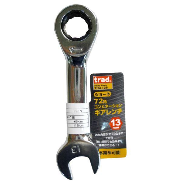 (業務用25個セット) TRAD ギアコンビレンチ ショート 【13mm】 TRG-13S
