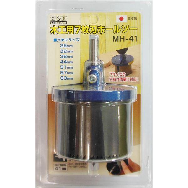(業務用15個セット) H&H 木工用7枚刃ホールソー(穴あけ作業工具) MH-41