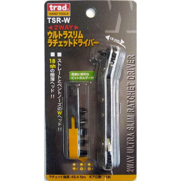 (業務用15個セット) TRAD ウルトラスリムラチェットDV 【2WAY】 TSR-W