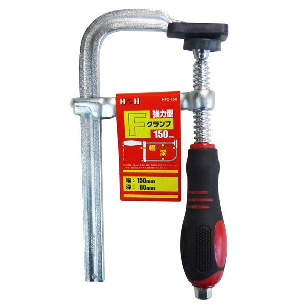 (業務用10個セット) H&H 強力型Fクランプ(作業工具/締め具) 口の深さ:80mm 最大口開き:150mm HFC-150
