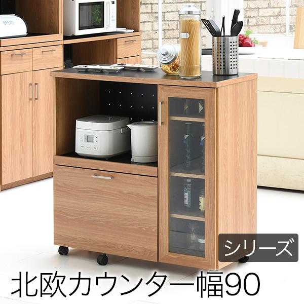 キッチンカウンター キッチンボード 90 幅 コンセント付き レンジ台 キッチン収納 食器棚 カウンター キャスター付き