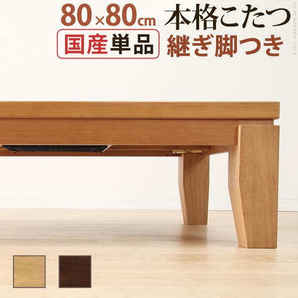 モダンリビングこたつ ディレット 80×80cmこたつ テーブル 正方形 日本製 国産 継ぎ脚ローテーブル