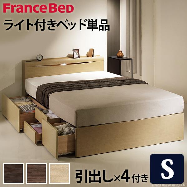 フランスベッド シングル 収納 ライト・棚付きベッド 〔グラディス〕 深型引出し付き シングル ベッドフレームのみ 収納ベッド 引き出し付き 木製 日本製 宮付き コンセント ベッドライト フレーム