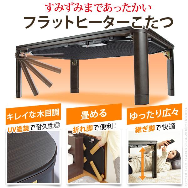こたつ 折りたたみ 正方形 フラットヒーター折れ脚こたつ 〔フラットモリス〕 75x75cm コタツ テーブル リビングテーブル 座卓 ローテーブル 節電 継ぎ足