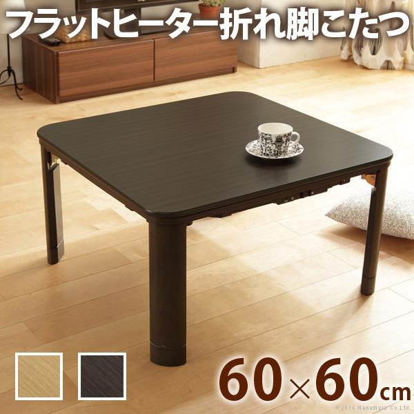 こたつ 折りたたみ 正方形 フラットヒーター折れ脚こたつ 〔フラットモリス〕 60x60cm コタツ テーブル リビングテーブル 座卓 ローテーブル 節電 継ぎ足