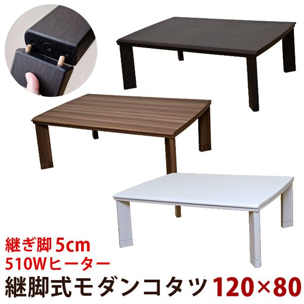こたつ テーブル おしゃれ 継脚式 モダンコタツ 長方形 120×80 dcm03
