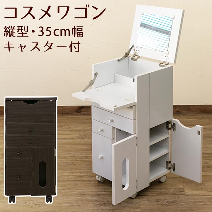 コスメワゴン 化粧台 鏡台 キャスター付き コスメワゴン縦型 ドレッサー コスメワゴン 縦型 fj03