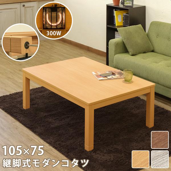 こたつ こたつテーブル カジュアルこたつ おしゃれ 長方形 かわいい 一人暮らし 継脚式 モダンコタツ 105×75