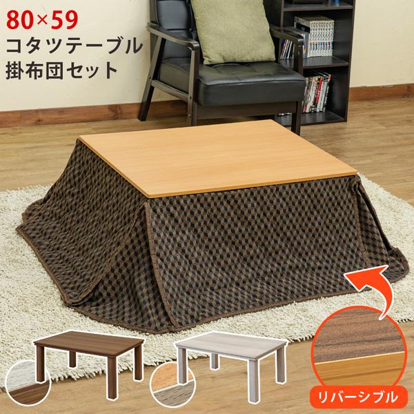 コタツテーブル 掛布団セット 80 長方形 ローテーブル リバーシブル 座卓 コタツテーブル 炬燵テーブル リビングこたつ 北欧