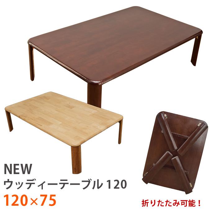 折りたたみテーブル 120×75テーブル 折りたたみ 食卓 脚 折れ脚 天然木 木製 北欧 完成品 アンティーク ダイニング
