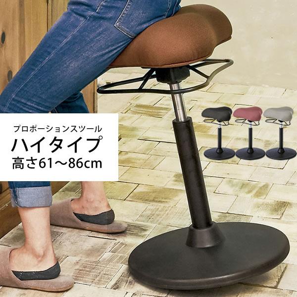 プロポーションスツール(ハイタイプ) バランスチェア 椅子 ダイニングチェアチェア CH-800H